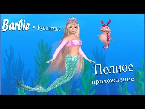 Игры русалки Games mermaid