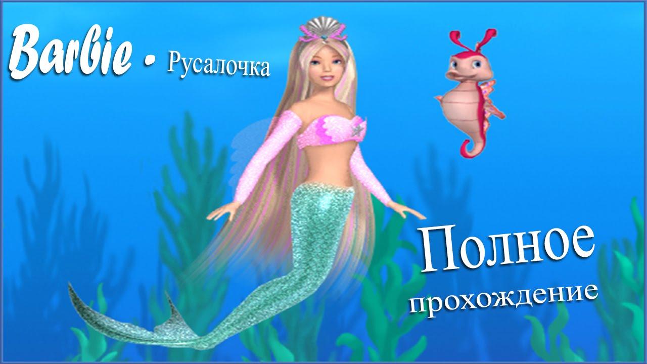 Игры барби жемчужная принцесса русалка играть фото 62-801