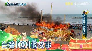 十八年首次燒王船 高雄茄萣宗教盛事 part4 台灣1001個故事|白心儀