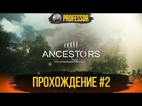 Ancestors: The Humankind Odyssey  - ПРОХОЖДЕНИЕ #2