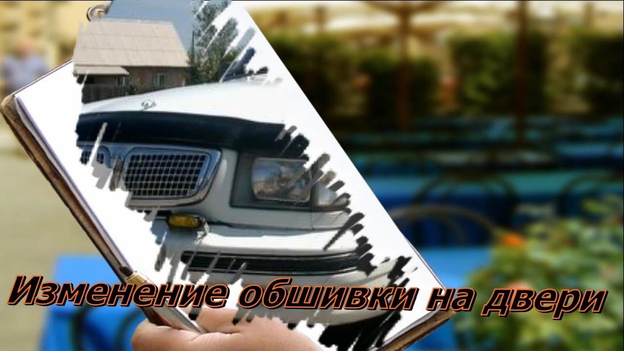ТЮНИНГ - Изменение обшивки на двери на газ 3110
