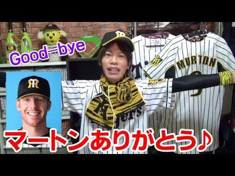 元阪神マートン選手が現役引退!感謝の気持ちを込めてヒッティングマーチ(応援歌)や!