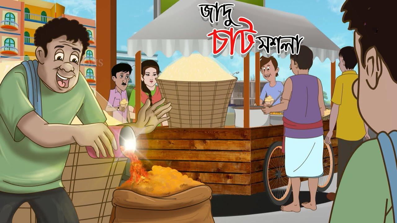 জাদু চাট মশলা || Bangla Golpo || Thakurmar jhuli || Rupkothar Golpo || Bangla Cartoon ||