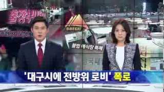 [대구MBC뉴스] 불법 예식장 특혜