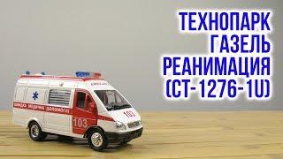 Распаковка Технопарк Газель Реанимация CT-1276-1U