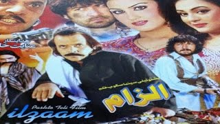 Pashto Action Telefilm ILZAAM - Jahangir Khan, Hussain Swati - Pushto Action Movie