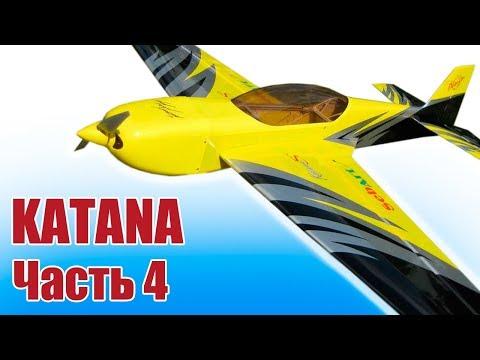 Пилотажка своими руками. Модель Katana. 4 часть | Хобби Остров.рф