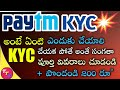 How to complete Paytm KYC Earn Rs 200 cashback Free Paytm Cash In Telugu Tech Adda