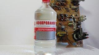 Изопропиловый спирт.(Отличное средство для очистки различных печатных плат, линз видео-фотообъективов и многое другое применен..., 2015-12-17T08:53:05.000Z)