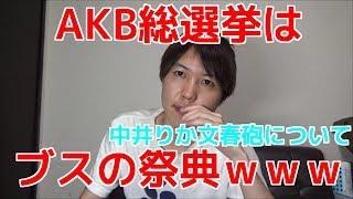 NGT48 中井りか 謝罪、号泣 SHOWROOM配信 →https://www.youtube.com/wat...