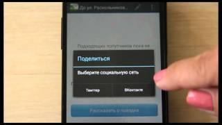 ВПУТИ для Android. Видео урок как пользоваться приложением
