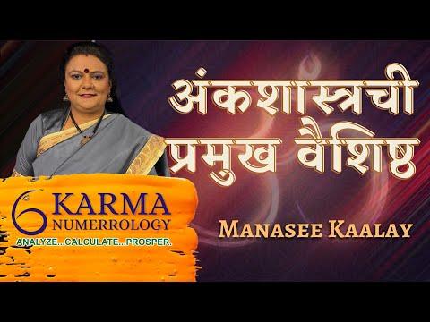 Manasi Kale of Karma Numerrology in Maharashtra Calling 19/01/2018