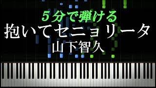 Nanaki(Nanaki_Piano)です。山下智久さんの歌う「抱いてセニョリータ...