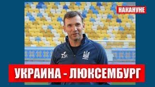 Украина - Люксембург, Евро 2020: Шевченко и Яремчук перед матчем