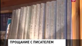 Валентин Распутин: Прощание