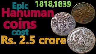 HANUMAN COIN COST 2.5 CRORE !!!   OHM COIN 1839   HABEL NUMISMATIC