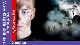 Три Дня Лейтенанта Кравцова / Three Days in the Life of Lt. Kravtsov. 2 Серия. StarMedia