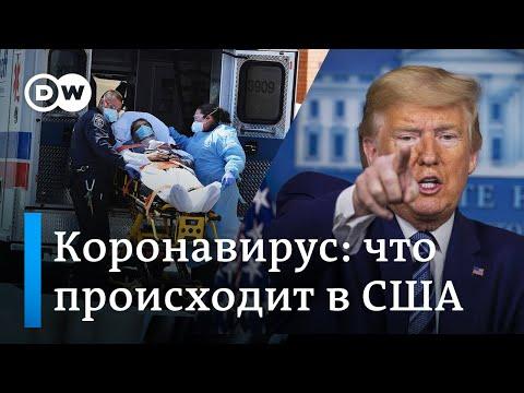 Коронавирус: страшные кадры из США и как помогают бизнесу в Германии и России. DW Новости (08.04.20) - Видео онлайн