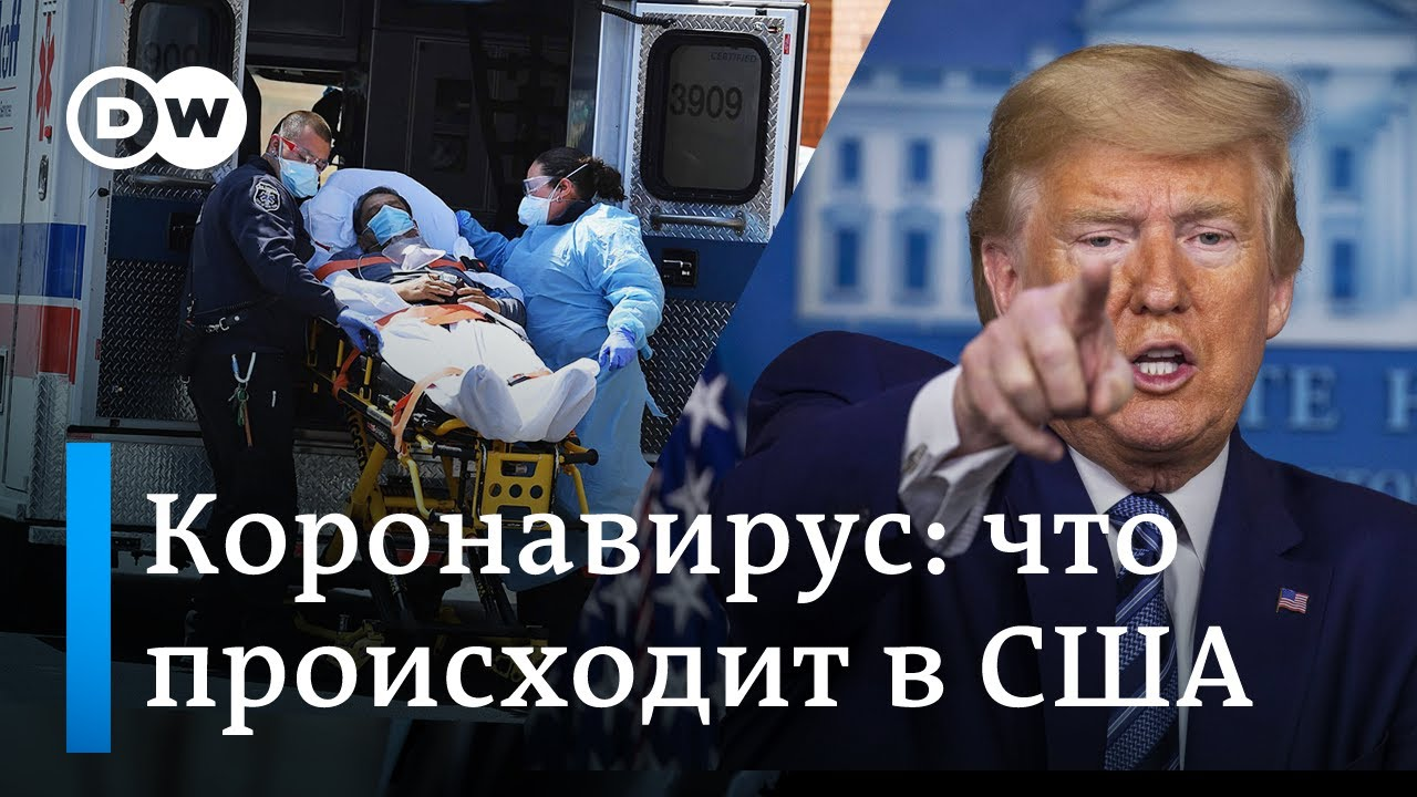Коронавирус: страшные кадры из США и как помогают бизнесу в Германии и России. DW Новости (08.04.20)
