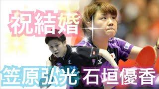 この度入籍された石垣優香選手と笠原弘光選手をお祝いしてスーパープレ...