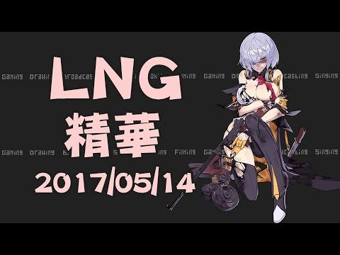LNG精華 猜人名決定戰II 2017/05/14