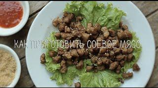Как приготовить соевое мясо