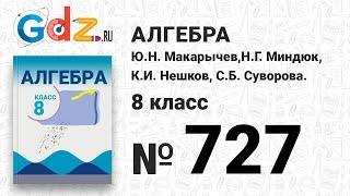№ 727- Алгебра 8 класс Макарычев