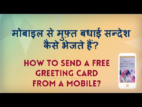 How To Send A Free Greeting Card From Mobile Se Muft Bhejiye