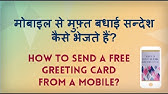How To Send A Free E Greeting Card Watch This Simple Video Know