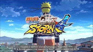 Последняя битва Наруто и Саске. Naruto Shippuden: Ultimate Ninja Storm 4 PC