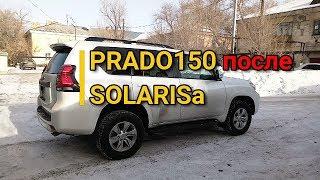 Купил 2018 TLC Prado 150 ПОСЛЕ Hyundai Solaris. Впечатления. Обзор.