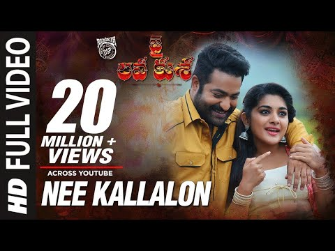 NEE KALLALONA Full Video Song - Jai Lava Kusa Video Songs - Jr NTR, Nivetha Thomas | Devi Sri Prasad