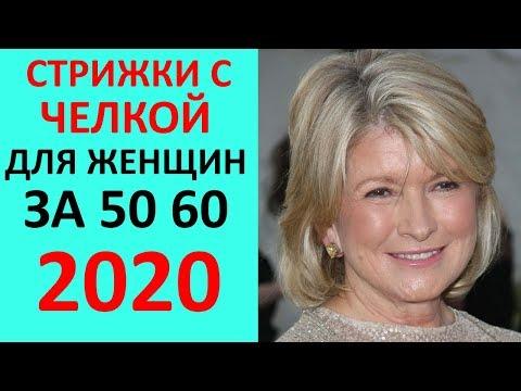СТРИЖКИ 2020 ГОДА С ЧЕЛКАМИ ДЛЯ ЖЕНЩИН 50 ПЛЮС