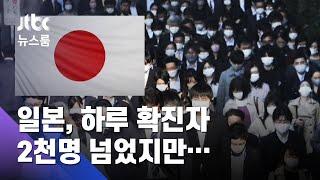 하루 확진 2천명 넘었는데…여행 가고 외식하라는 일본 / JTBC 뉴스룸