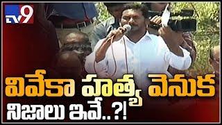 ప్రజల దృష్టి మళ్లించడానికే వివేకా హత్య - జగన్ - TV9