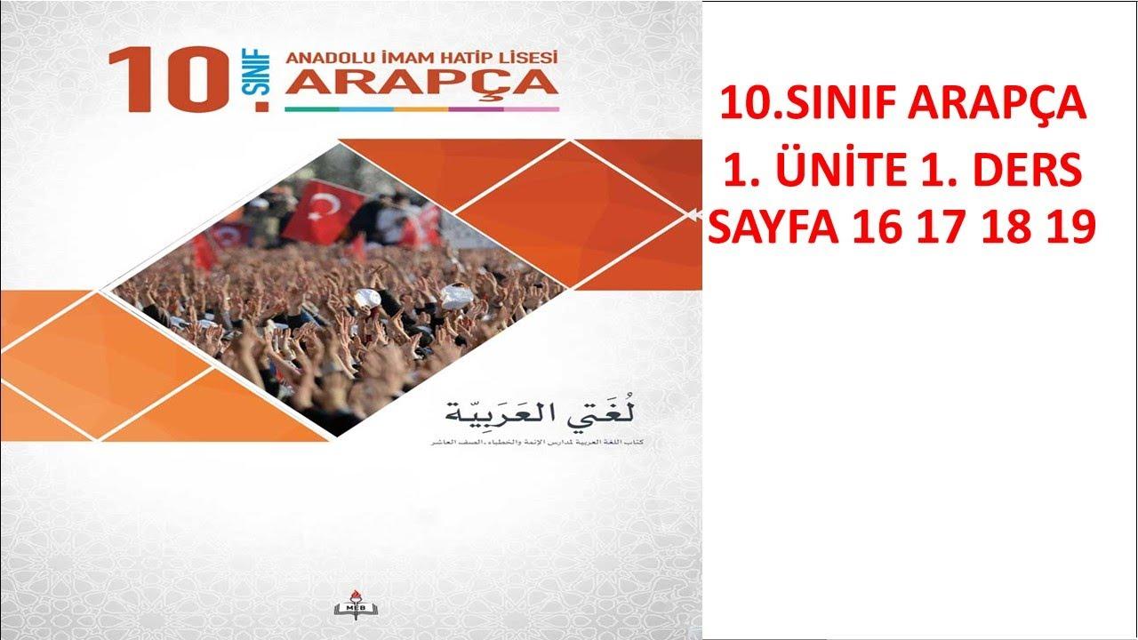 Arapça | 10.Sınıf | Ders Kitabı Cevapları | 1.Ünite | 1.Ders | Sayfa 16 17 18 19