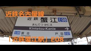 近鉄電車名古屋線「近鉄蟹江駅」E08【列車撮影】