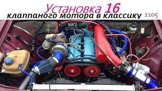 16 клапанный двигатель на классику 2105