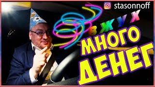 Смотреть видео Бизнес такси Mercedes Benz.  10 000 за 8 часов/StasOnOff онлайн