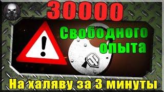 World Of Tanks  - Золото+Опыт+Премиум_ Бесплатно_(БЕЗ ВЛОЖЕНИЙ)