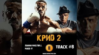 Фильм КРИД 2 музыка OST #8 Runnin Mike WiLL Made It  Creed II 2018