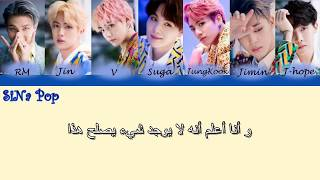 BTS ft. Steve Aoki - Waste It On Me (Arabic sub) مترجمة للعربية