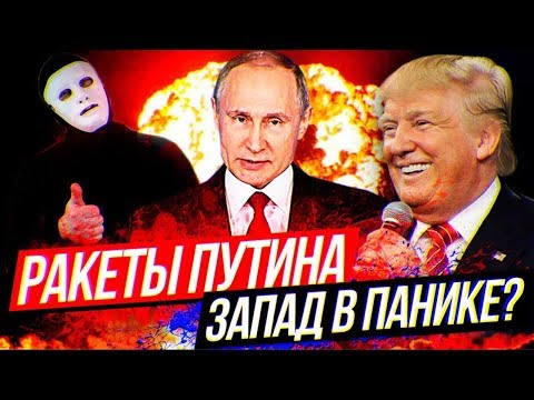 Ракеты Путина -
