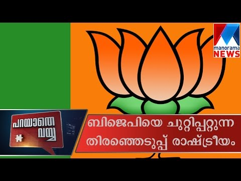 Bitter disputes in Local body election in kerala | Manorama News | Parayathe Vayya