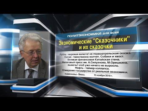 """Катасонов: Экономические """"Сказочники"""" и их сказочки"""