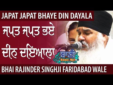 Gurbani-Kirtan-Bhai-Rajinder-Singhji-Faridabad-Wale-D-99-East-Of-Kailash