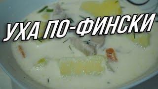 Уха по-фински или рыбный суп со сливками!