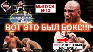#13 New Boxing Era! Roy Jones! GIPS in gloves for Miguel Cotto, knockout machine (Fights) Eng Subs