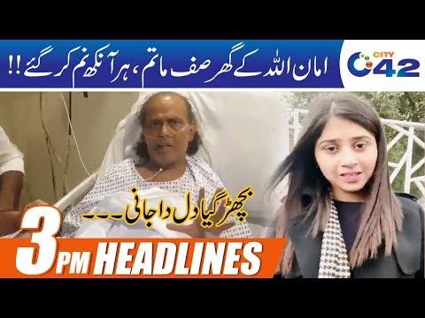 Shocking Death!! Comedian Amanullah Khan