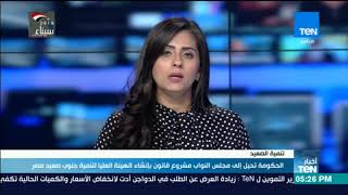 أخبار TeN - الحكومة تحيل إلى مجلس النواب مشروع قانون بإنشاء الهيئة العليا لتنمية جنوب صعيد مصر